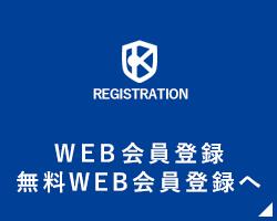 WEB会員登録無料WEB会員登録へ