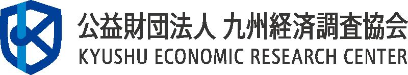 公益財団法人 九州経済調査協会